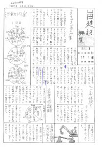 トライやる新聞1-2