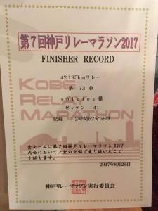 神戸リレーマラソン(2)