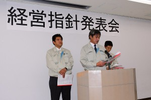 経営指針発表会(2)